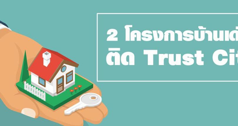 2โครงการบ้านเด่น ติด Trust City (บางนา กม.29)
