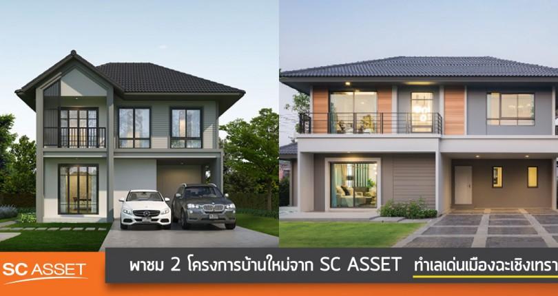 2 โครงการบ้านใหม่จาก SC ASSET ทำเลฉะเชิงเทรา